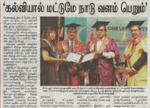 CMRIT Inauguration of the Convocation Featured in Dinamani