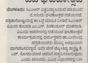 CMR Announces 3rd Annual Convocation Featured in Udayavani