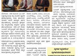 CMR 3rd Annual Convocation Featured in Vartha Prabha