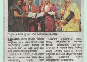 CMRIT Inauguration of the Convocation Featured in Vijayavani