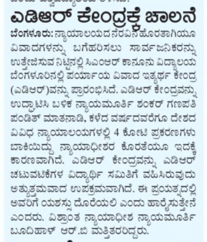 Samyuktha-Karnataka